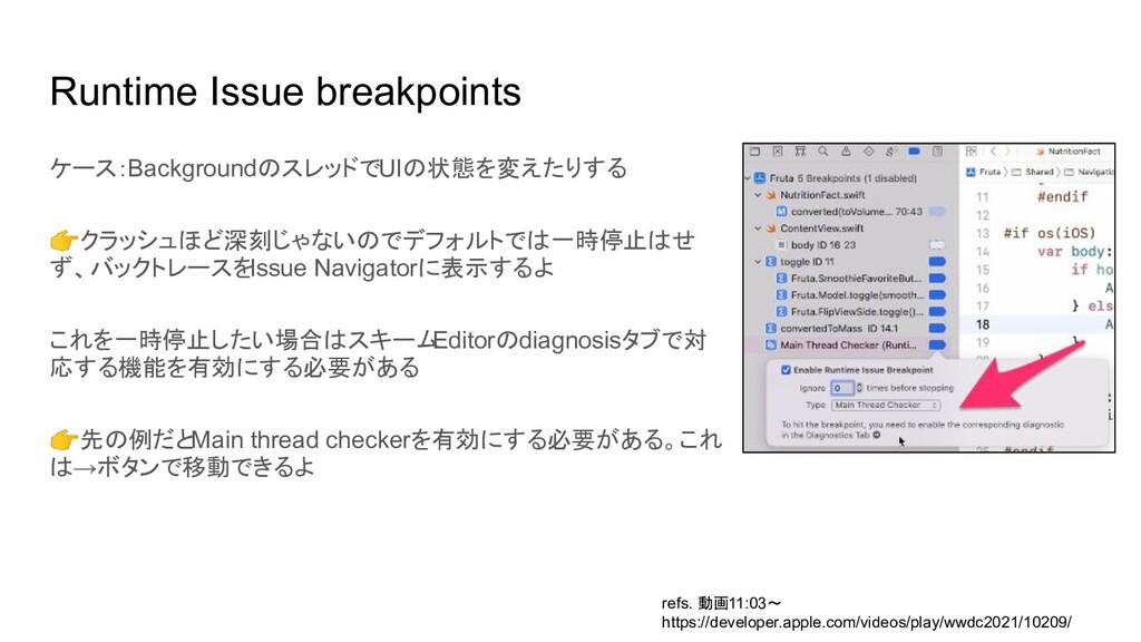 ケース:BackgroundのスレッドでUIの状態を変えたりする 👉クラッシュほど深刻じゃない...