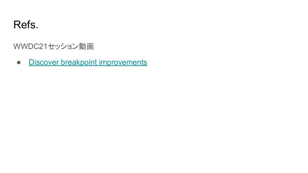 Refs. WWDC21セッション動画 ● Discover breakpoint impro...