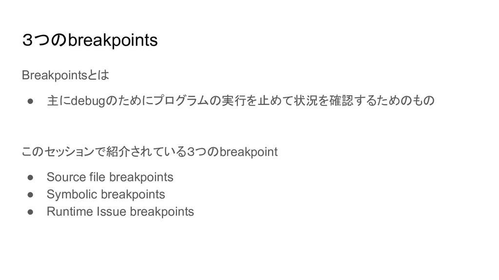 3つのbreakpoints Breakpointsとは ● 主にdebugのためにプログラム...