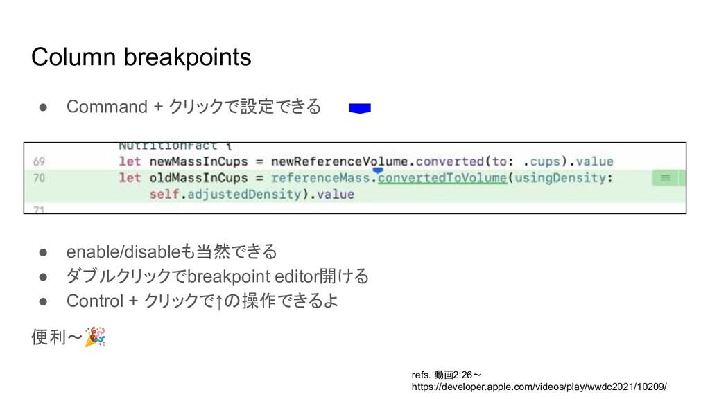 Column breakpoints refs. 動画2:26〜 https://develo...