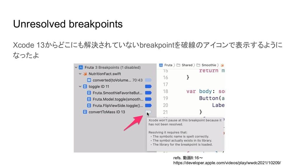 Xcode 13からどこにも解決されていないbreakpointを破線のアイコンで表示するよう...