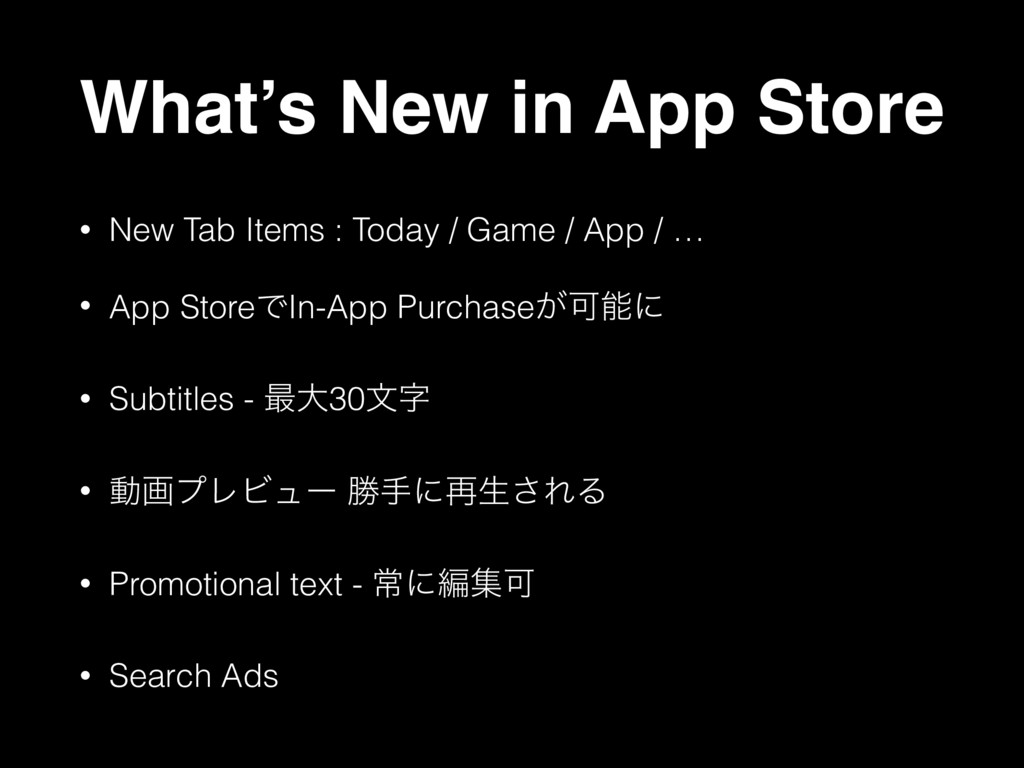 What's New in App Store • New Tab Items : Today...