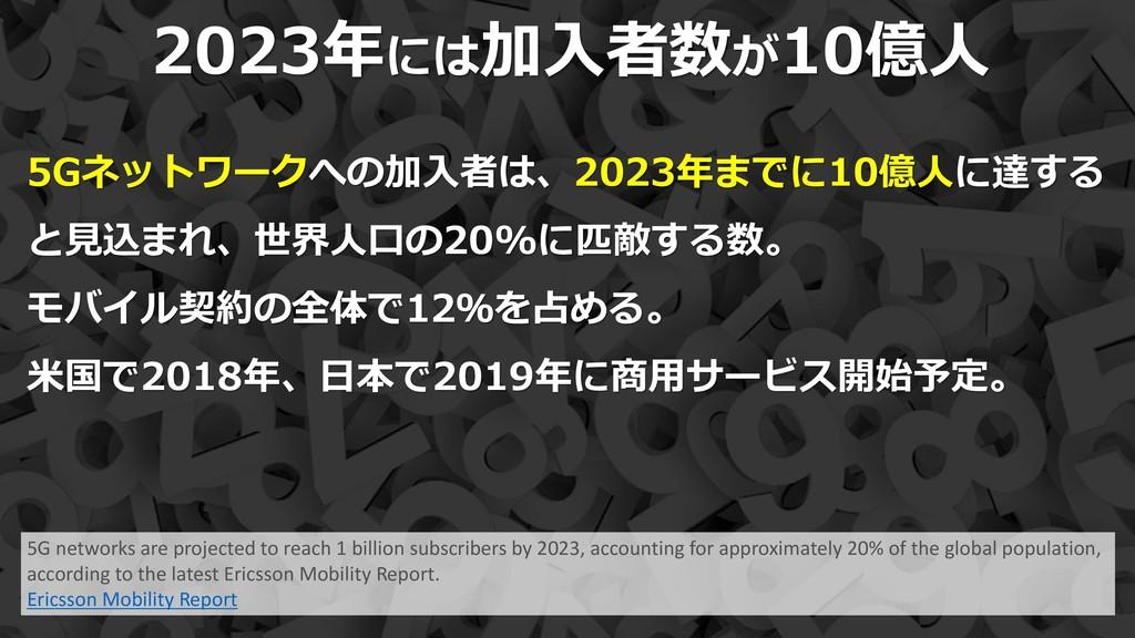 14 2023年には加入者数が10億人 5G networks are projected t...