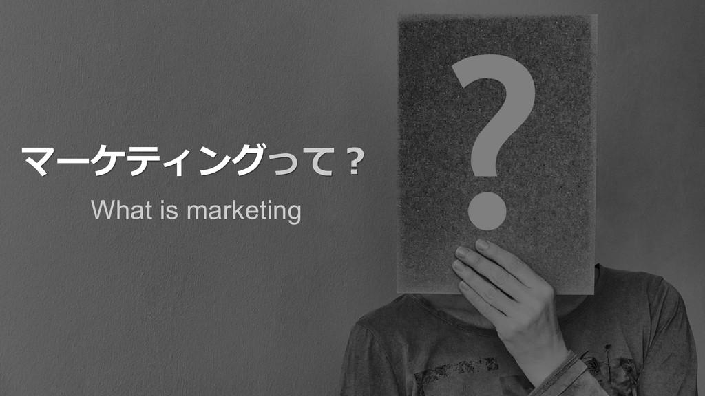 18 マーケティングって? What is marketing