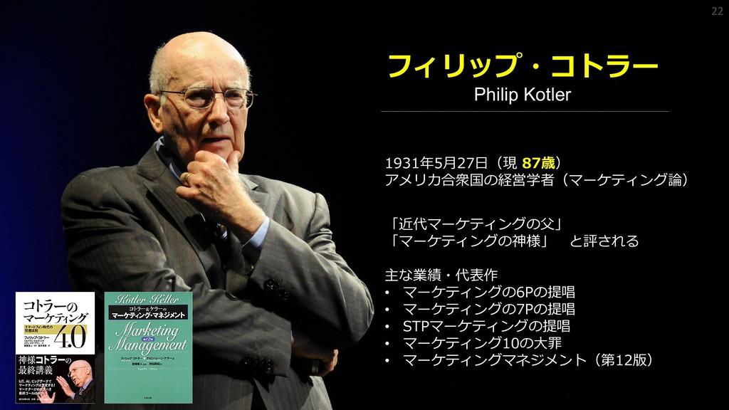 22 フィリップ・コトラー Philip Kotler 1931年5月27日(現 87歳) ア...