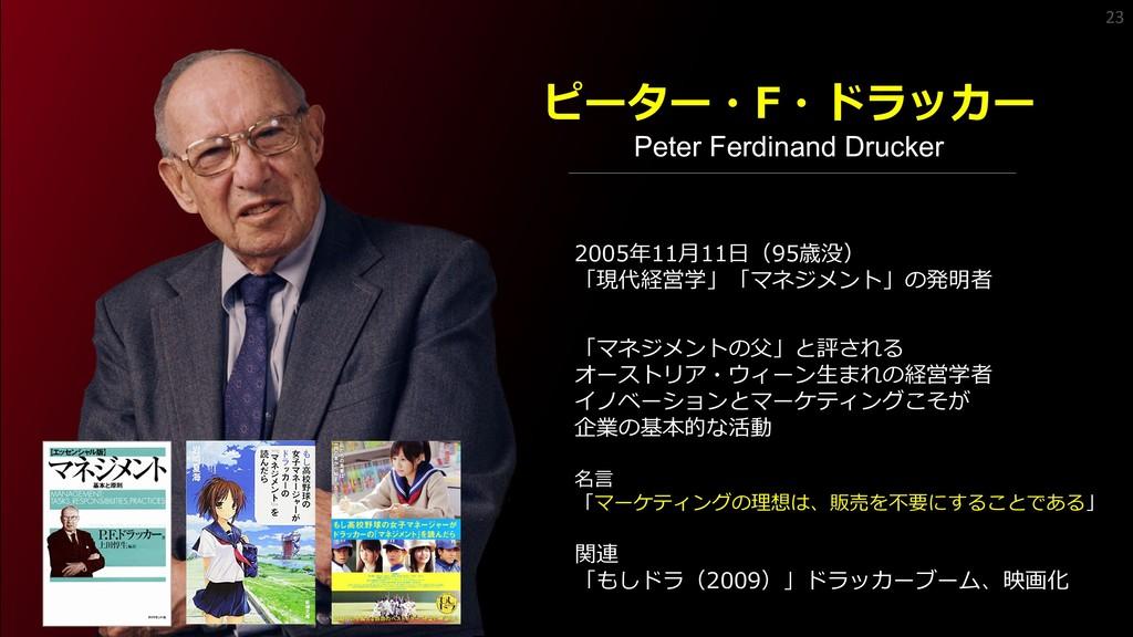 23 ピーター・F・ドラッカー Peter Ferdinand Drucker 2005年11...