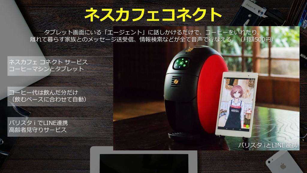 34 ネスカフェコネクト バリスタ iとLINE連携 ネスカフェ コネクト サービス コーヒー...