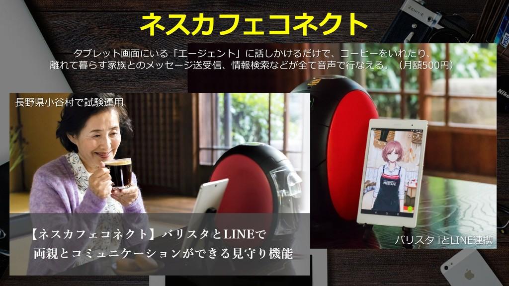 35 ネスカフェコネクト バリスタ iとLINE連携 ネスカフェ コネクト サービス コーヒー...