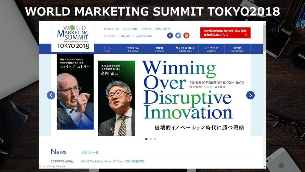 36 WORLD MARKETING SUMMIT TOKYO2018