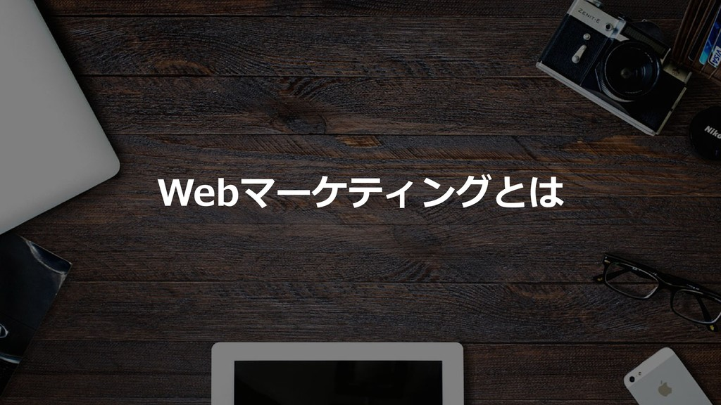 43 Webマーケティングとは