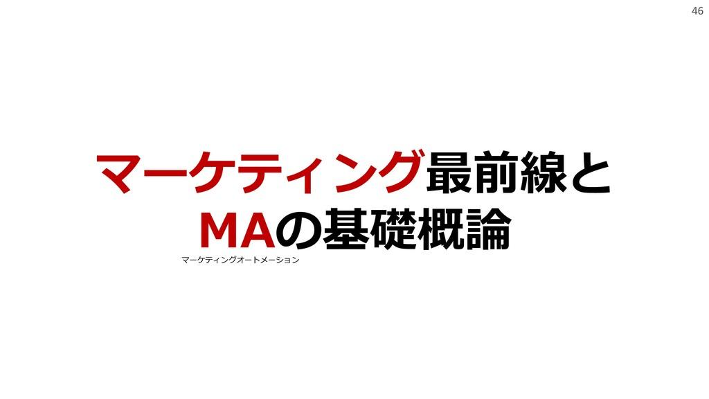 46 マーケティング最前線と MAの基礎概論 マーケティングオートメーション