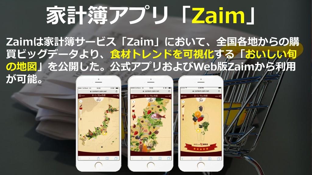 56 家計簿アプリ「Zaim」 Zaimは家計簿サービス「Zaim」において、全国各地からの購...
