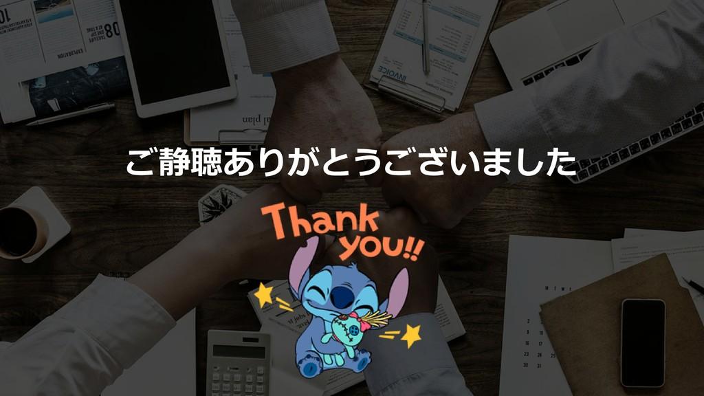 71 ご静聴ありがとうございました