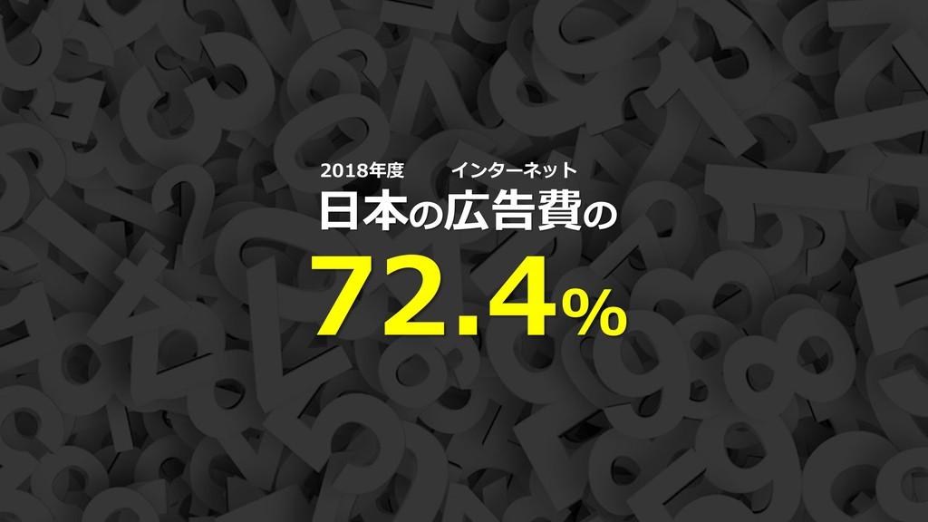 10 日本の広告費の 72.4% インターネット 2018年度