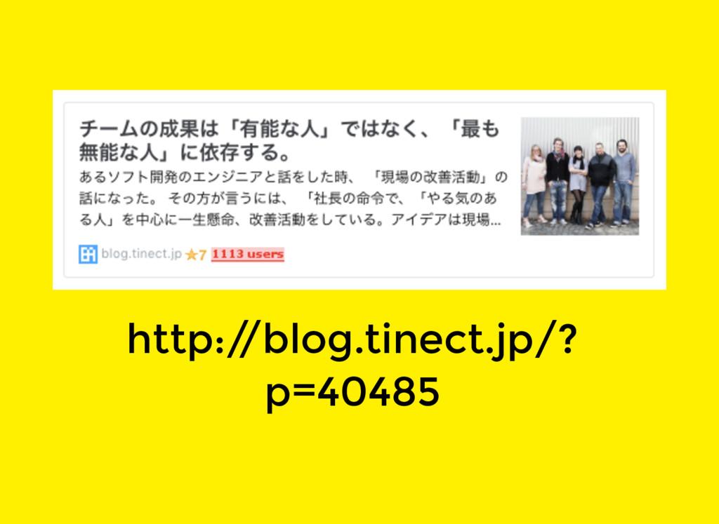 http:/ /blog.tinect.jp/? p=40485