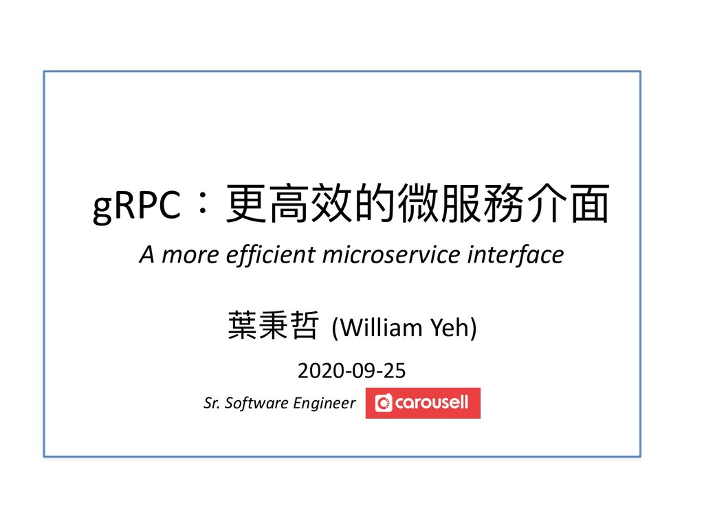 gRPC:更⾼效的微服務介⾯ A more efficient microservice in...