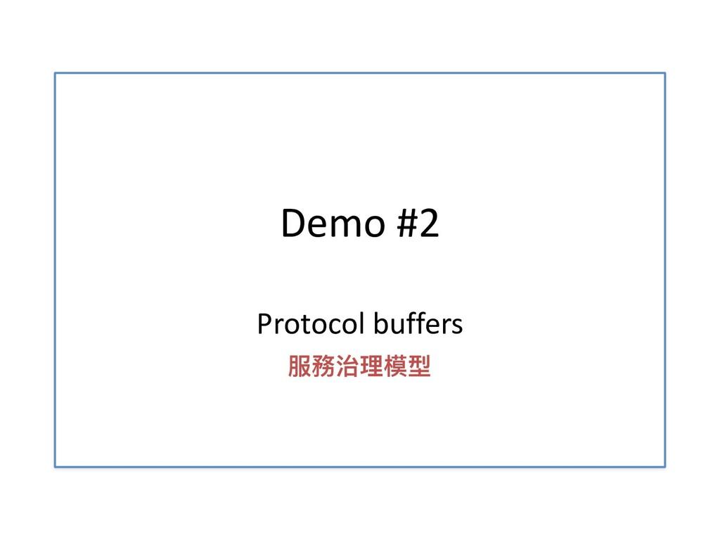 Demo #2 Protocol buffers 服務治理模型