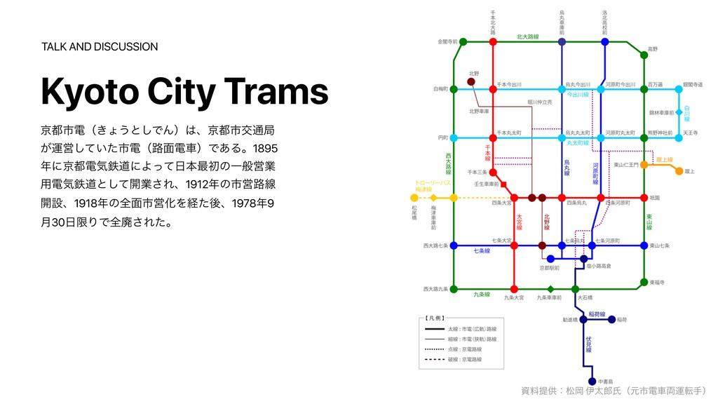 Kyoto City Trams ྉఏڙɿদԬ ҏଠࢯʢݩࢢిं྆ӡసखʣ TALK AN...