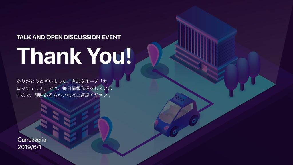 Thank You! TALK AND OPEN DISCUSSION EVENT ͋Γ͕ͱ͏...