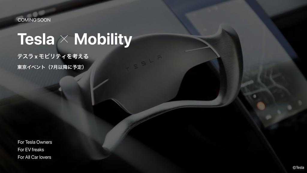 Teslaɹ Mobility ςεϥ x ϞϏϦςΟΛߟ͑Δ ౦ژΠϕϯτʢ7݄Ҏ߱ʹ༧ఆʣ...