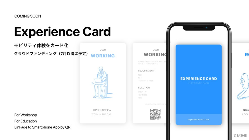Experience Card For Education Linkage to Smartp...