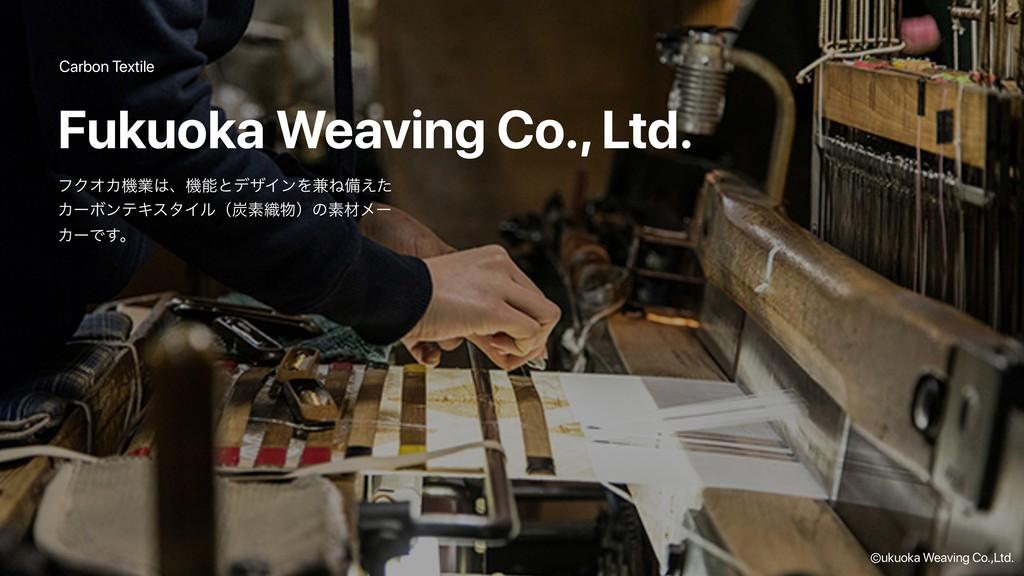 Fukuoka Weaving Co., Ltd. Carbon Textile ϑΫΦΧػۀ...