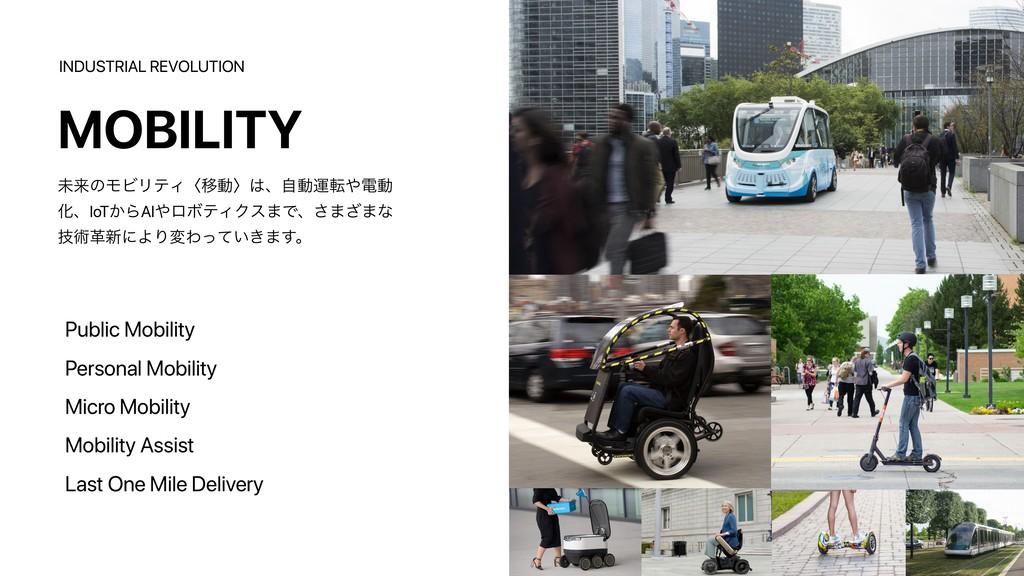 Micro Mobility Mobility Assist Last One Mile De...