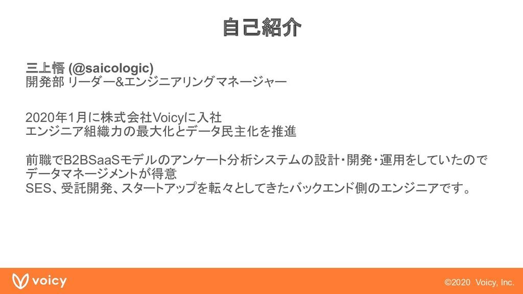 ©2020 Voicy, Inc. 自己紹介       三上悟 (@saico...