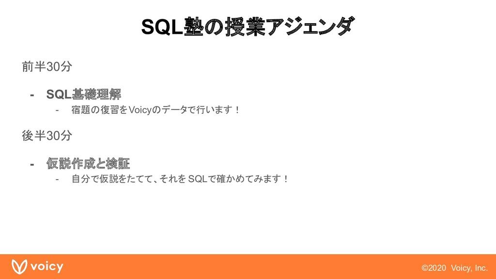 ©2020 Voicy, Inc. SQL塾の授業アジェンダ 前半30分 - SQL基礎理解 ...