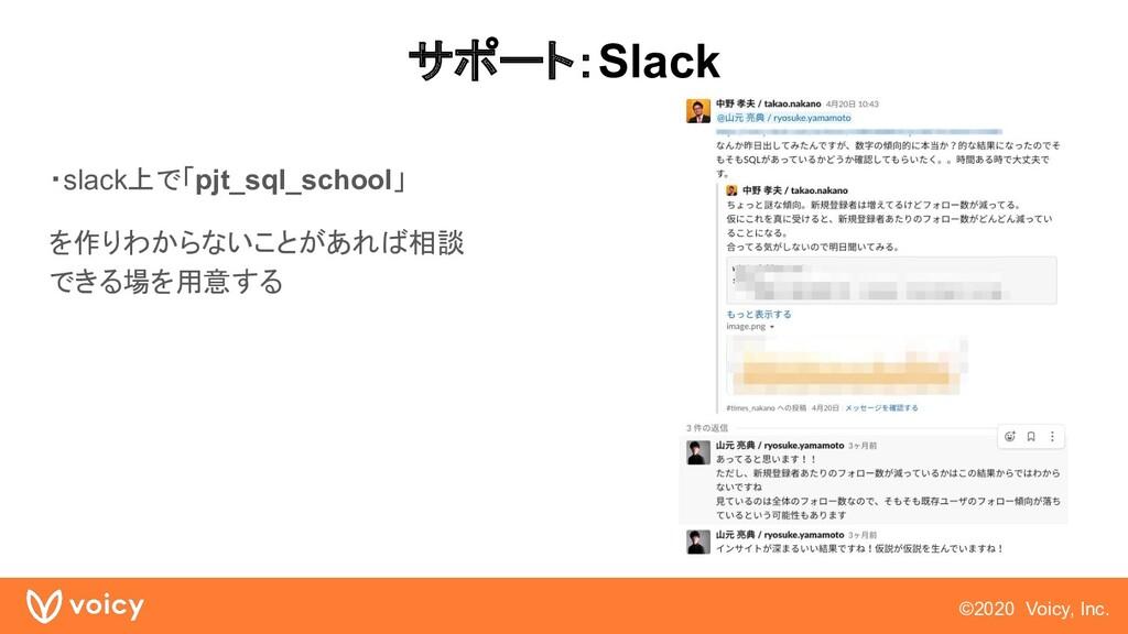 ©2020 Voicy, Inc. サポート:Slack ・slack上で「pjt_sql_s...
