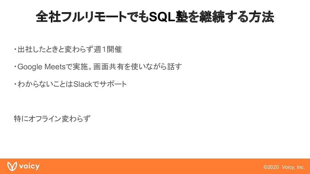 ©2020 Voicy, Inc. 全社フルリモートでもSQL塾を継続する方法 ・出社したとき...