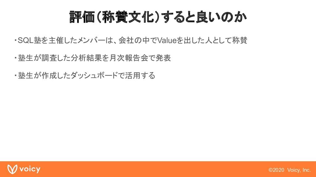 ©2020 Voicy, Inc. 評価(称賛文化)すると良いのか ・SQL塾を主催したメンバ...