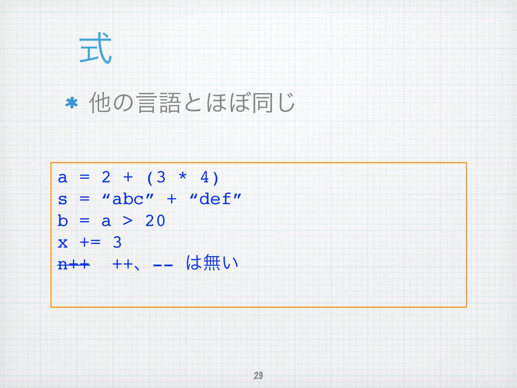 """ࣜ ଞͷݴޠͱ΄΅ಉ͡ 29 a = 2 + (3 * 4)! s = """"abc"""" + """"..."""