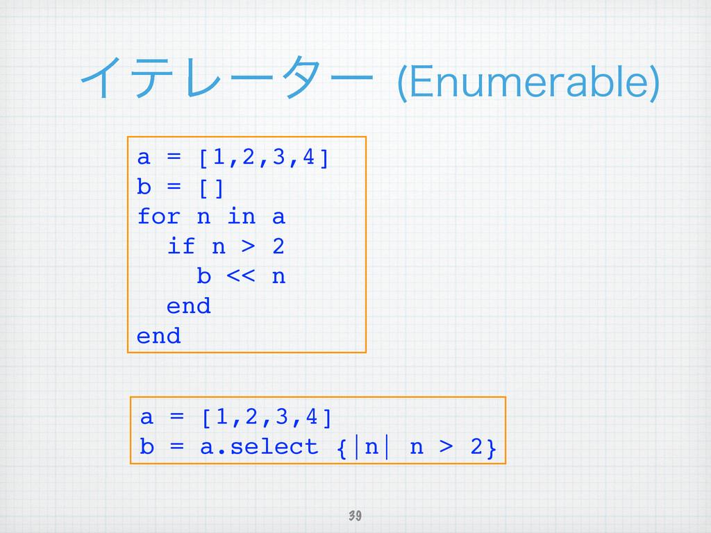 ΠςϨʔλʔ &OVNFSBCMF  39 a = [1,2,3,4]! b = []! f...
