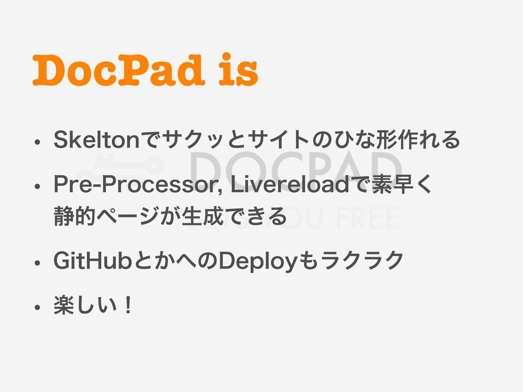 DocPad is w 4LFMUPOͰαΫοͱαΠτͷͻͳܗ࡞ΕΔ w 1SF1SPDFT...