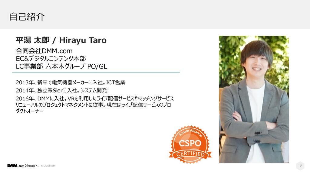 © DMM.com 2 ⾃⼰紹介 平湯 太郎 / Hirayu Taro 合同会社DMM.co...
