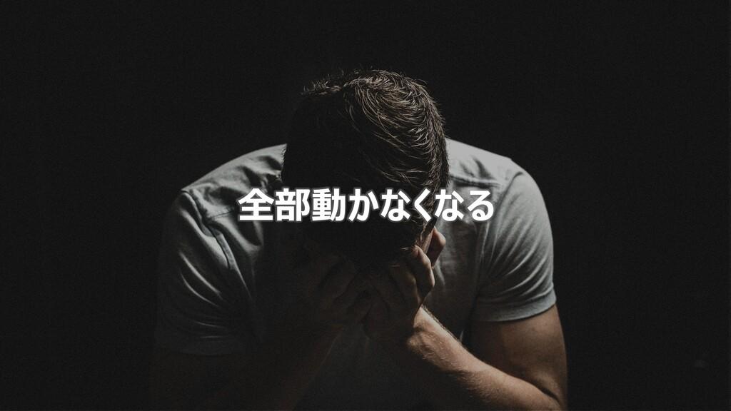 © DMM.com 14 全部動かなくなる