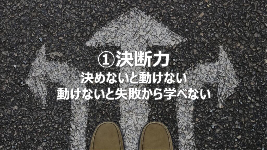 © DMM.com ①決断⼒ 決めないと動けない 動けないと失敗から学べない