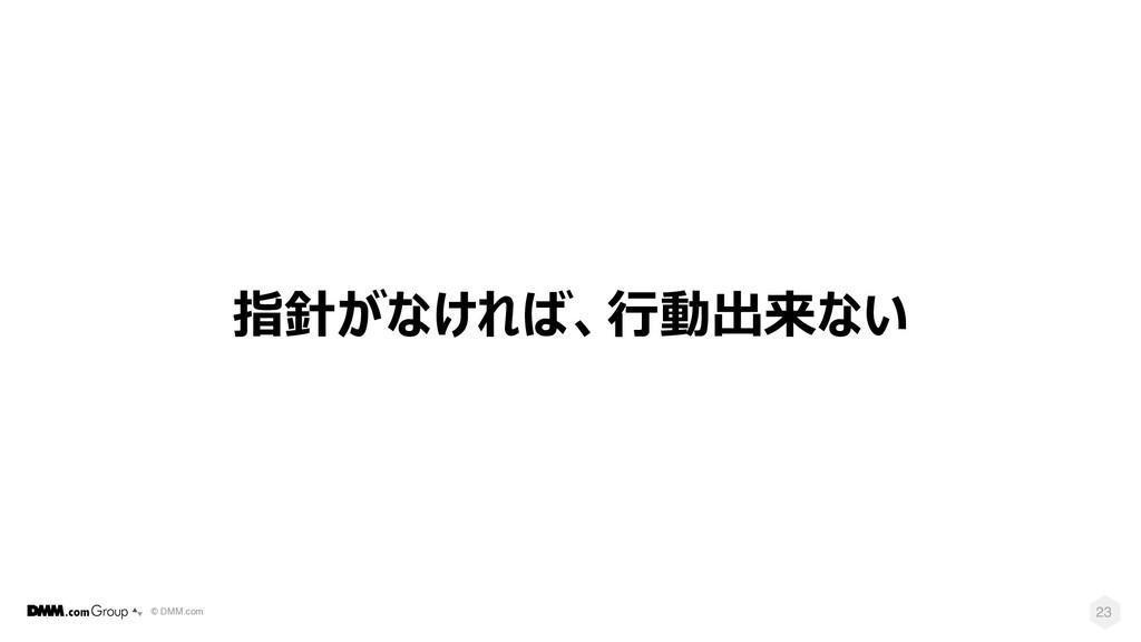 © DMM.com 23 指針がなければ、⾏動出来ない