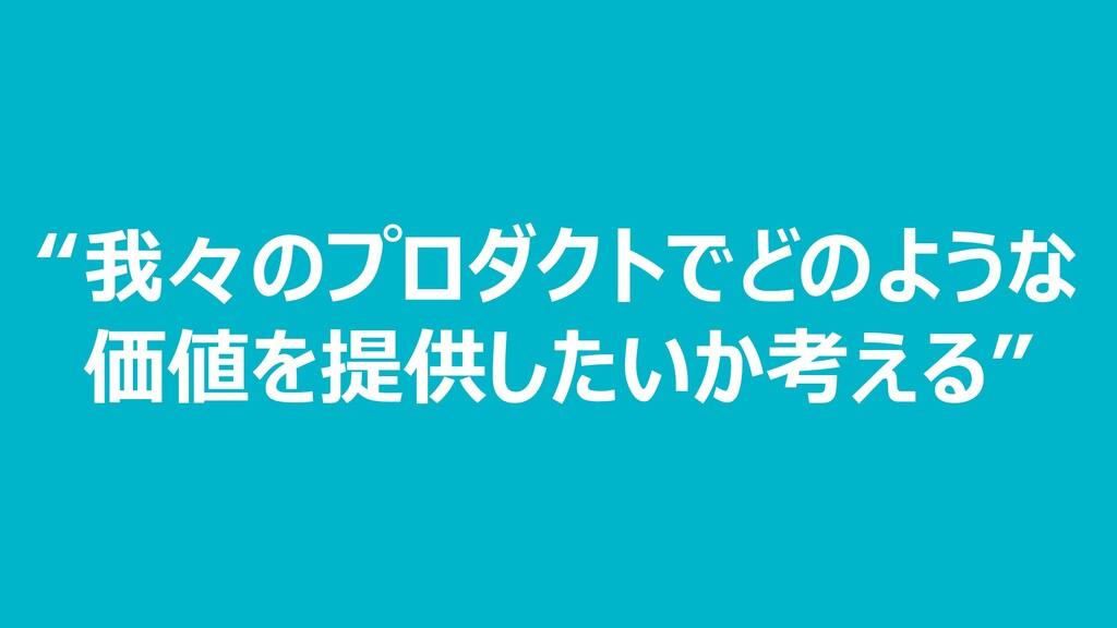 """© DMM.com 28 """"我々のプロダクトでどのような 価値を提供したいか考える"""""""