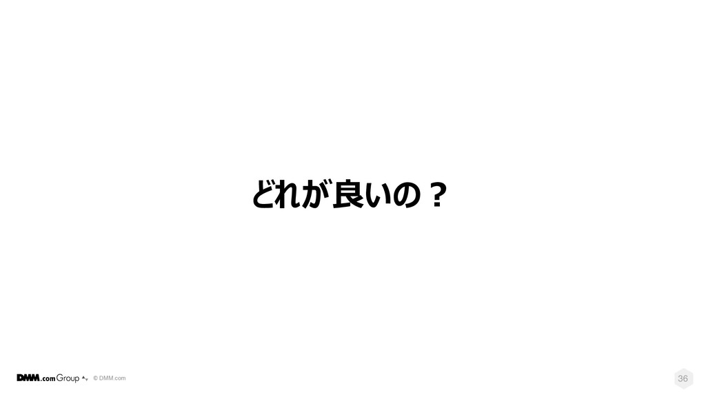 © DMM.com 36 どれが良いの︖