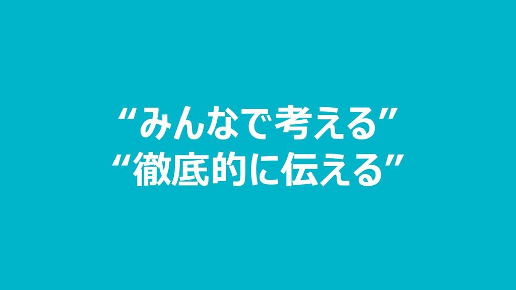 """© DMM.com 51 """"みんなで考える"""" """"徹底的に伝える"""""""