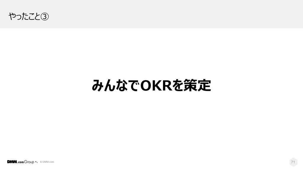 © DMM.com 71 やったこと③ みんなでOKRを策定