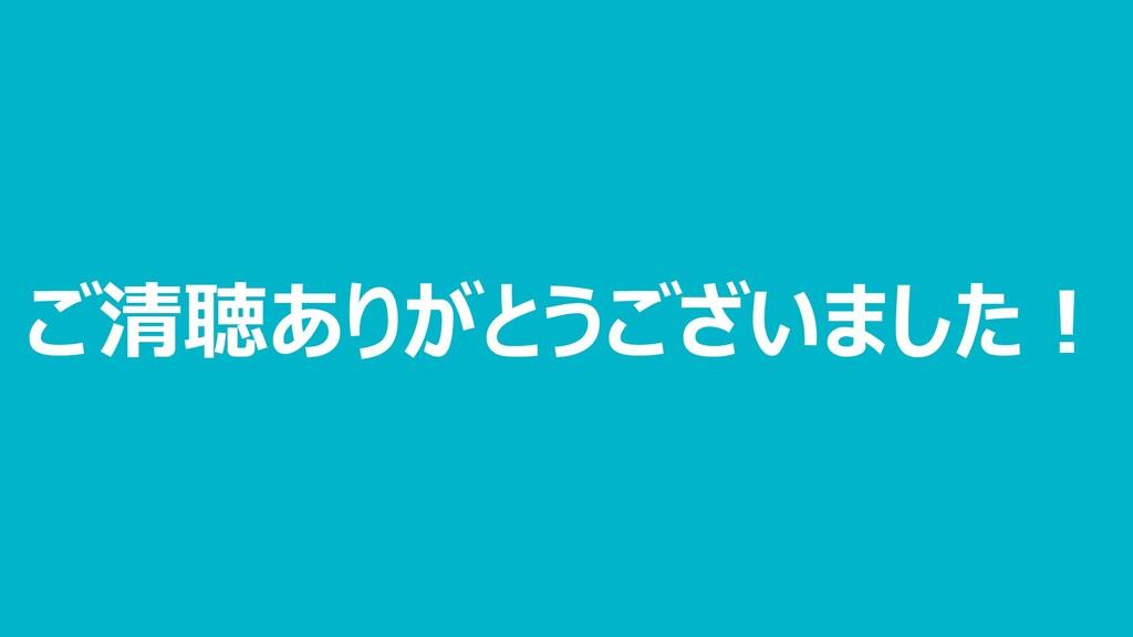 © DMM.com 82 ご清聴ありがとうございました︕