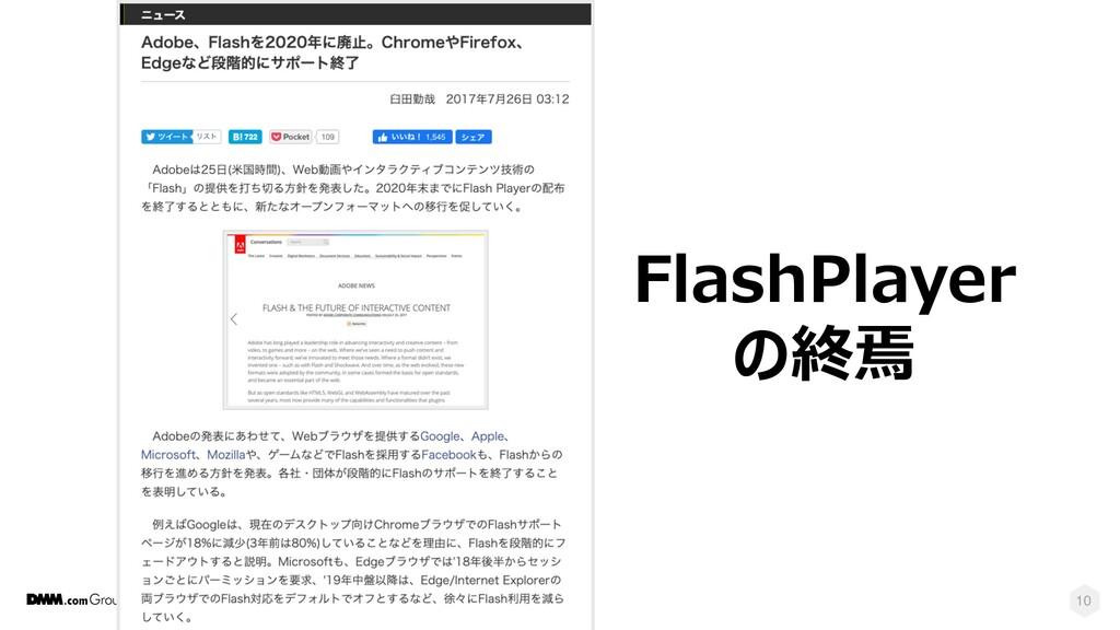 © DMM.com 10 FlashPlayer の終焉