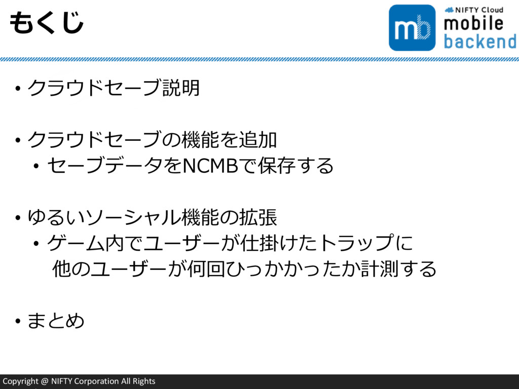 Copyright @ NIFTY Corporation All Rights もくじ • ...