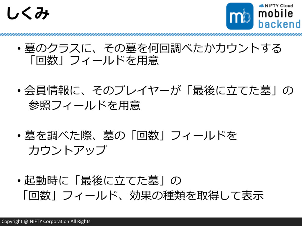 Copyright @ NIFTY Corporation All Rights しくみ • ...