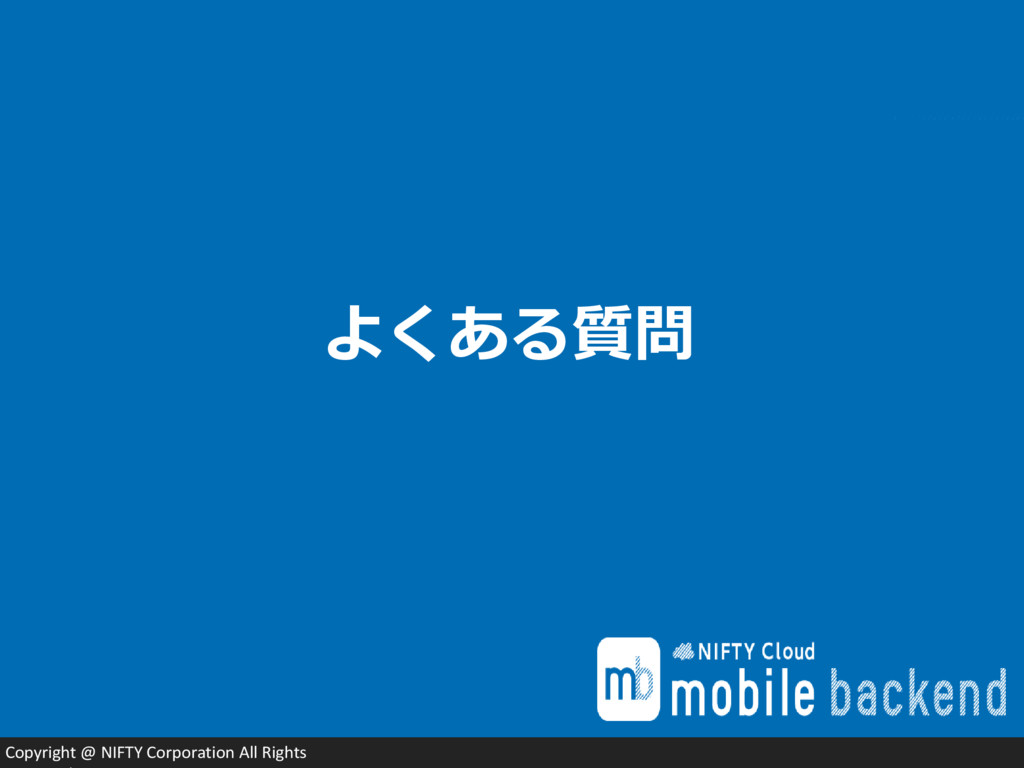 Copyright @ NIFTY Corporation All Rights よくある質問