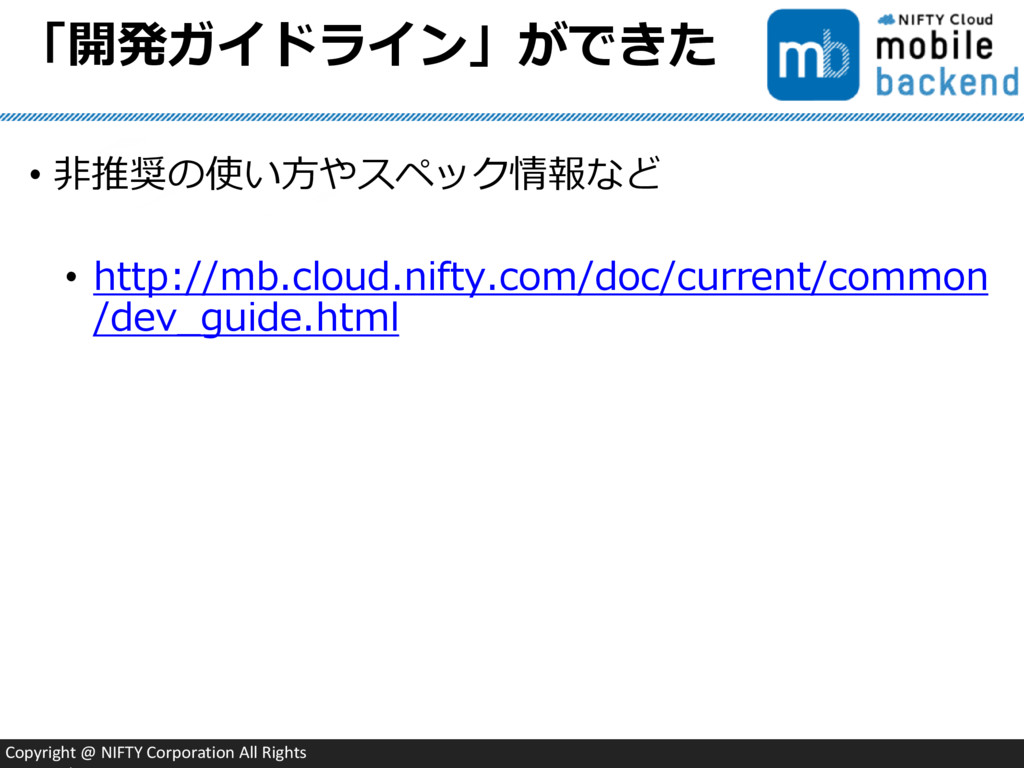Copyright @ NIFTY Corporation All Rights 「開発ガイド...