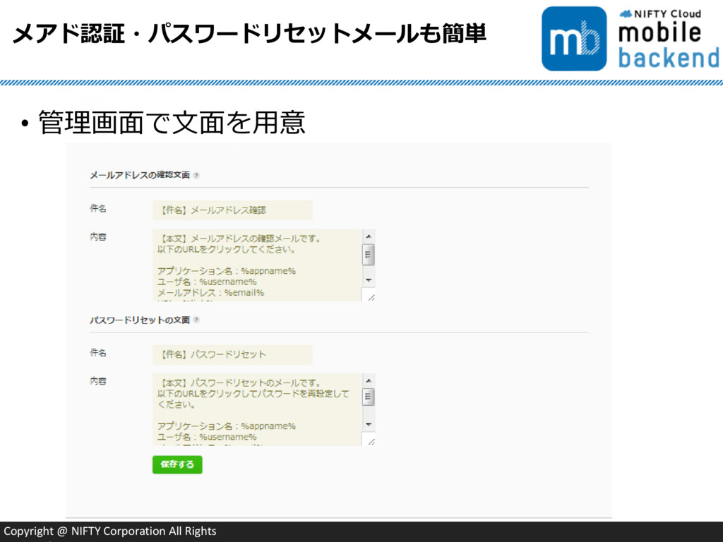 Copyright @ NIFTY Corporation All Rights メアド認証・...